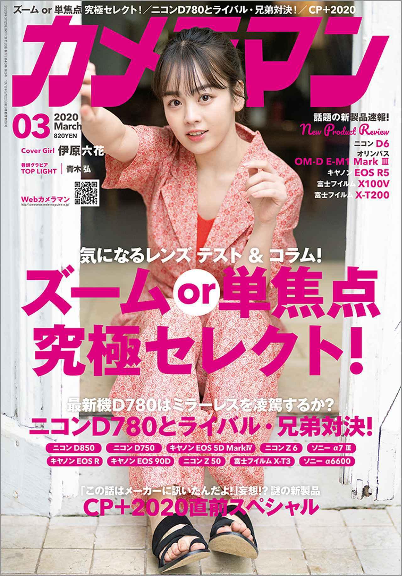 画像: 「カメラマン」2020年3月号は2月20日発売。 - 株式会社モーターマガジン社