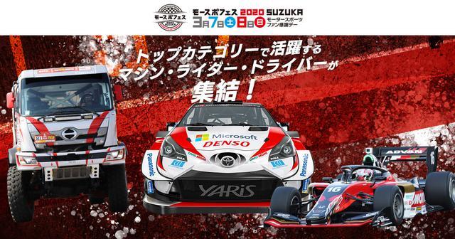 画像: モースポフェス2020 SUZUKA 開催中止について | モースポフェス 2020 SUZUKA~モータースポーツファン感謝デー~ | 鈴鹿サーキット