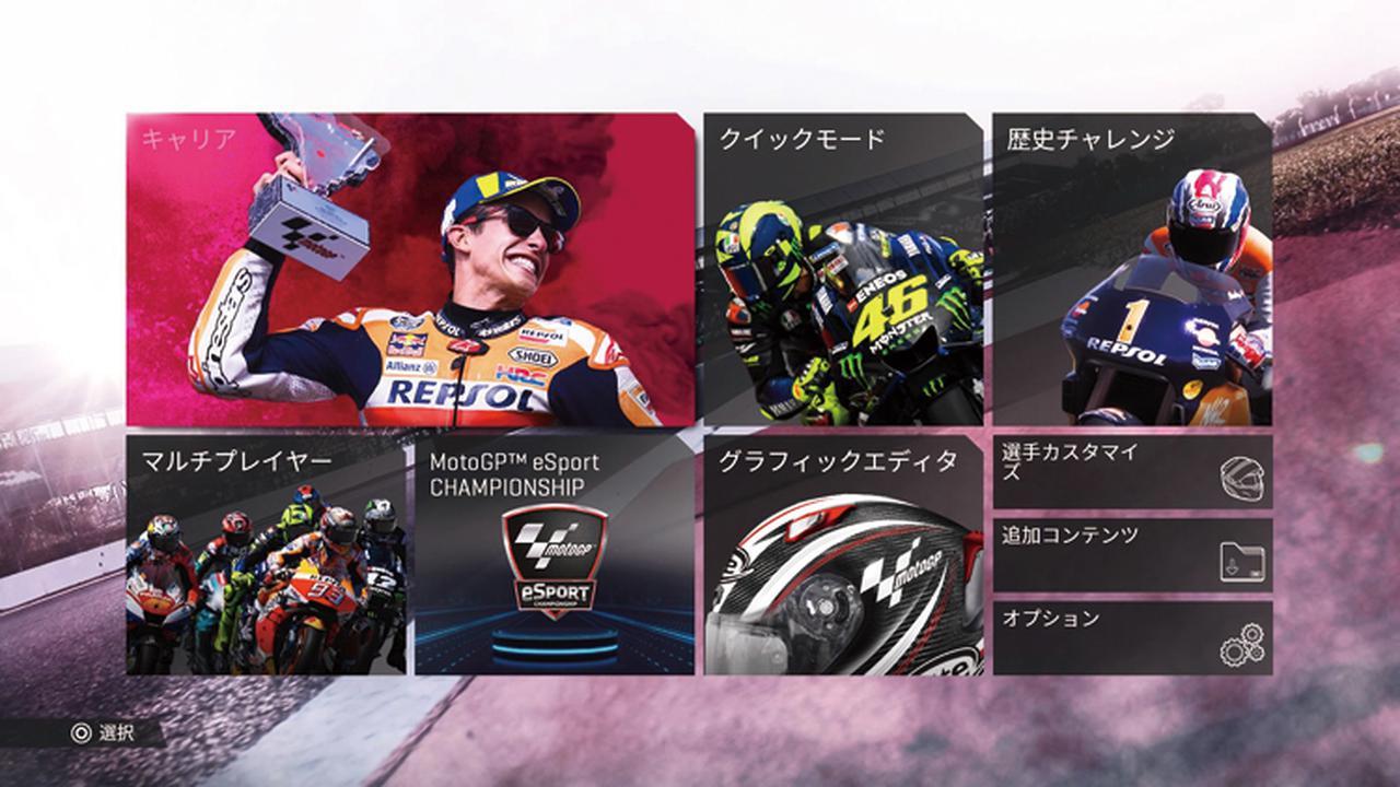 画像1: オーイズミ・アミュージオ『MotoGP19』