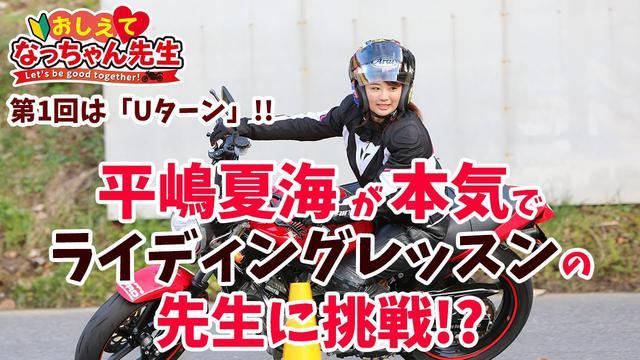 画像: 平嶋夏海がライテクレッスン!?「おしえて♡なっちゃん先生」(#1 Uターンを教えて!) youtu.be