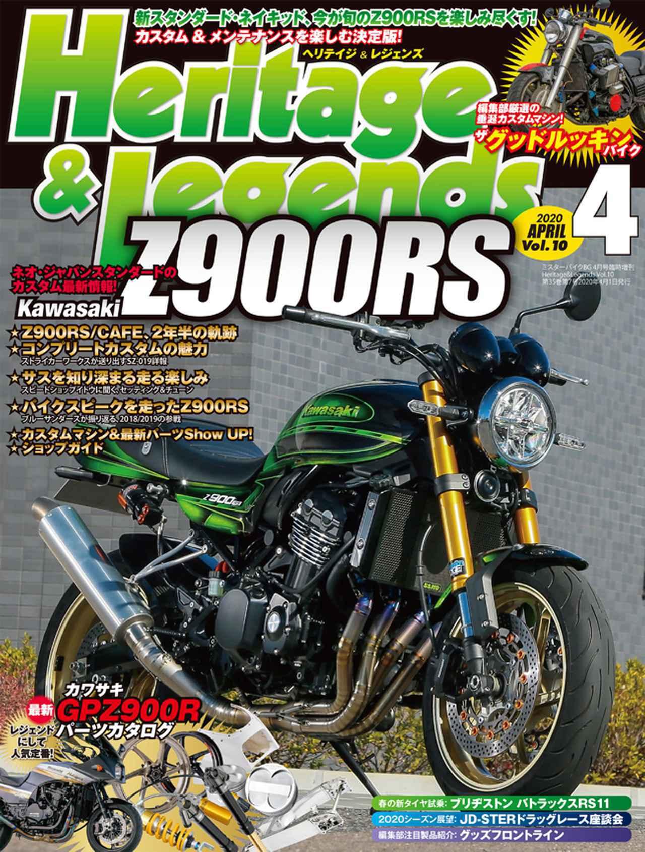 画像2: 巻頭特集はKAWASAKI「Z900RS」ネオ・ジャパンスタンダードのカスタム最新情報! 月刊『ヘリテイジ&レジェンズ』4月号(Vol.10)2月27日発売!