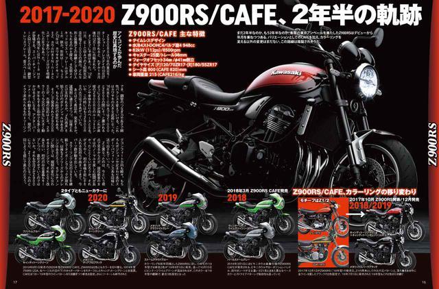画像1: 巻頭特集でフォーカスしたのはZ900RS!
