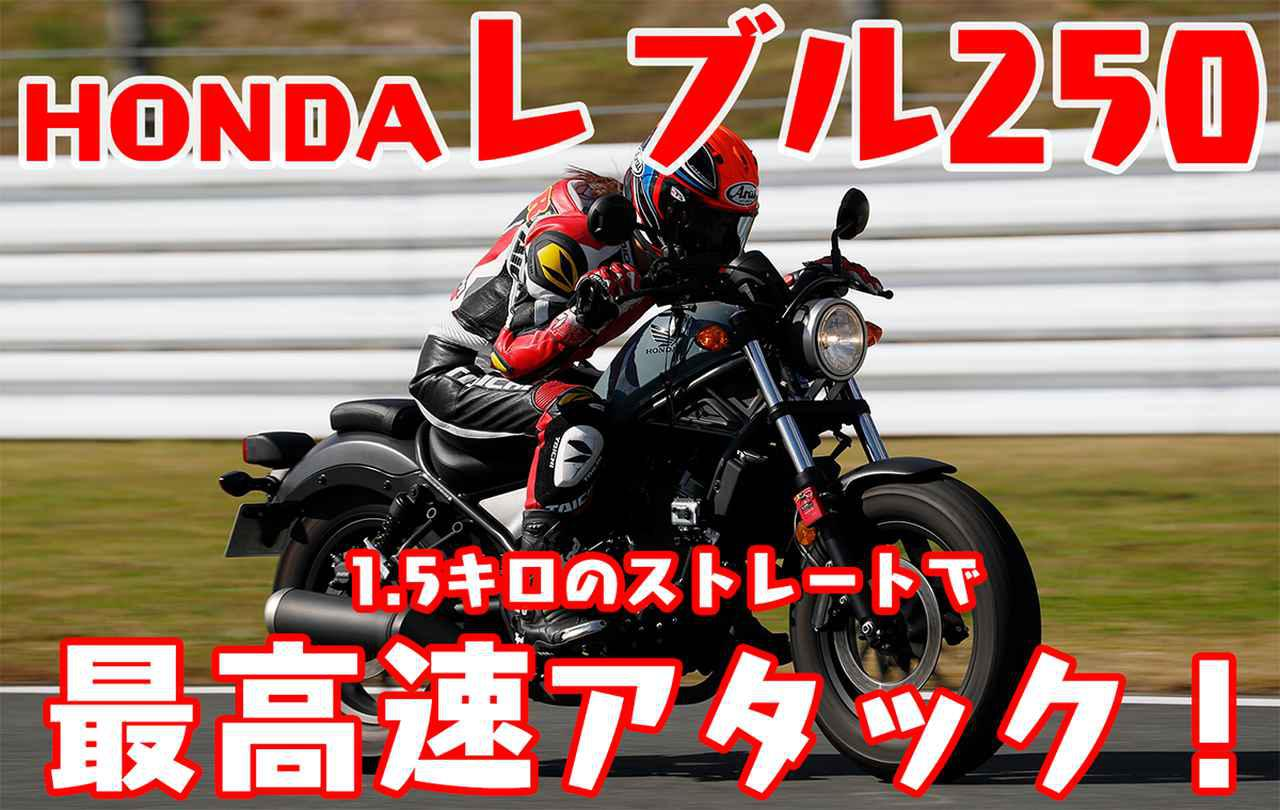 画像: 【最高速】「レブル250」で大関さおりが最高速チャレンジ! - webオートバイ