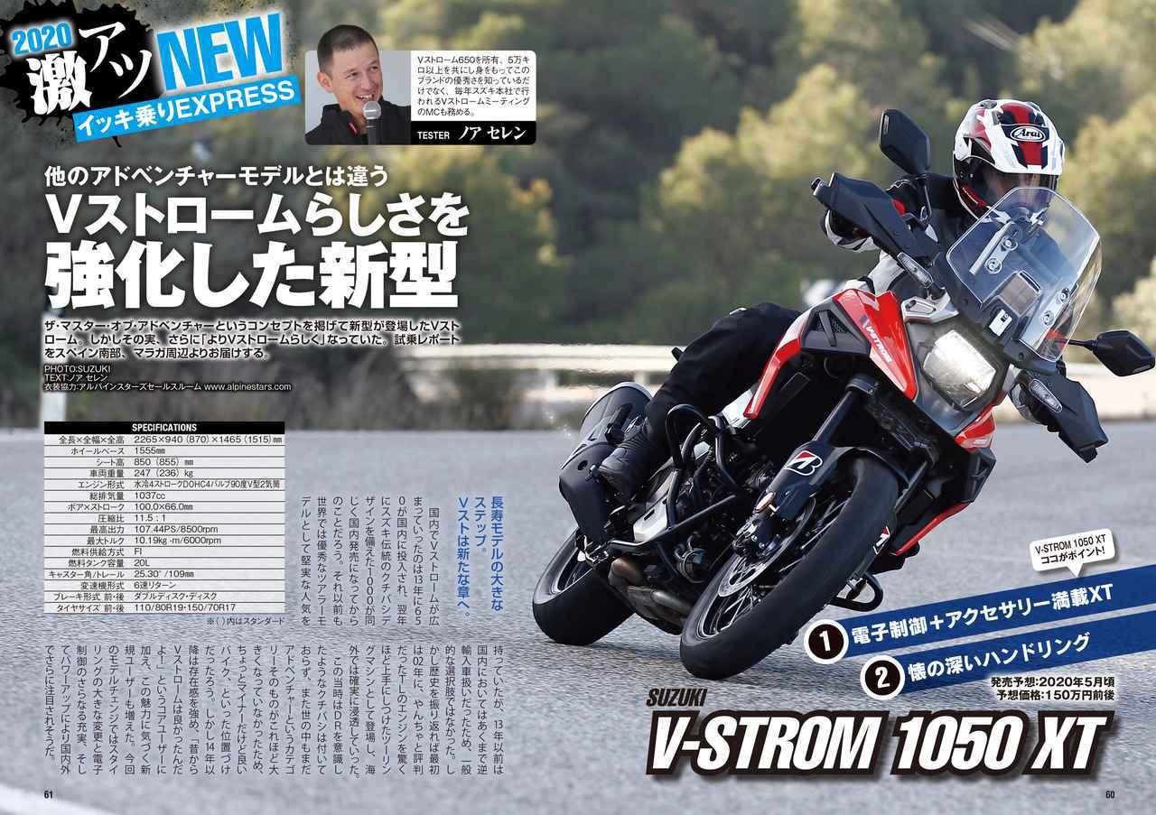 画像: 日本のジャーナリスト、ノア・セレンさんはVストローム1050XTを試乗しに海外へ。Vスト1050シリーズ初のインプレ記事です!