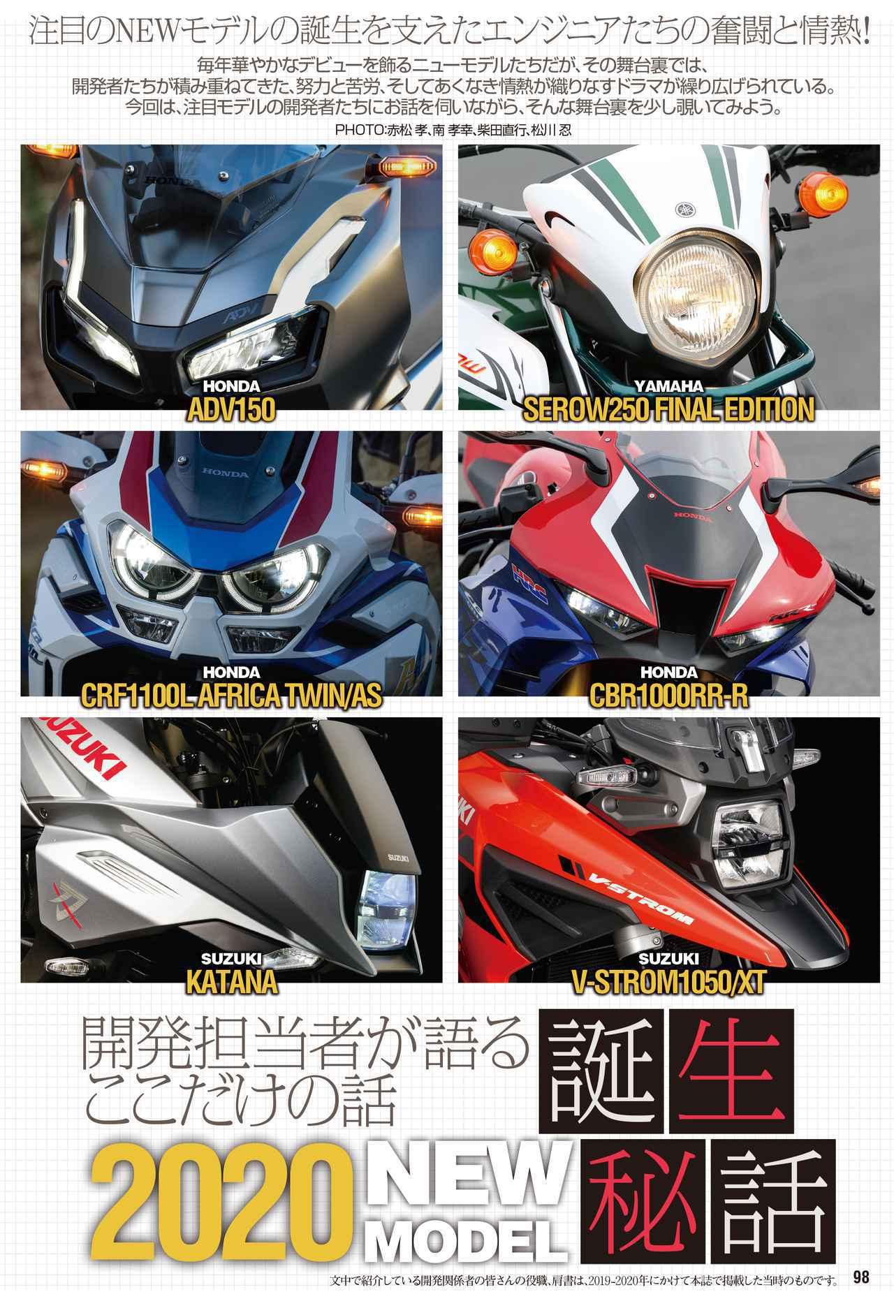 画像1: 3冊セットの特大号!月刊『オートバイ』4月号は2月29日(土)発売! スクープ情報&新型車の試乗インプレが盛りだくさんです!