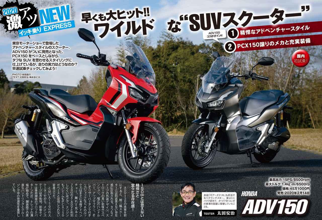 画像: もちろん多くの人が読みたいと思っている発売直後の車両も。太田安治さんは「ADV150」を徹底レポート!