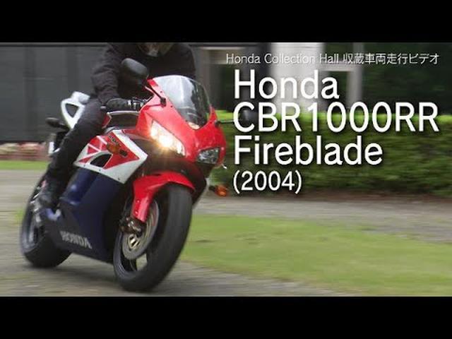 画像: Honda Collection Hall 収蔵車両走行ビデオ HONDA CBR1000RR youtu.be