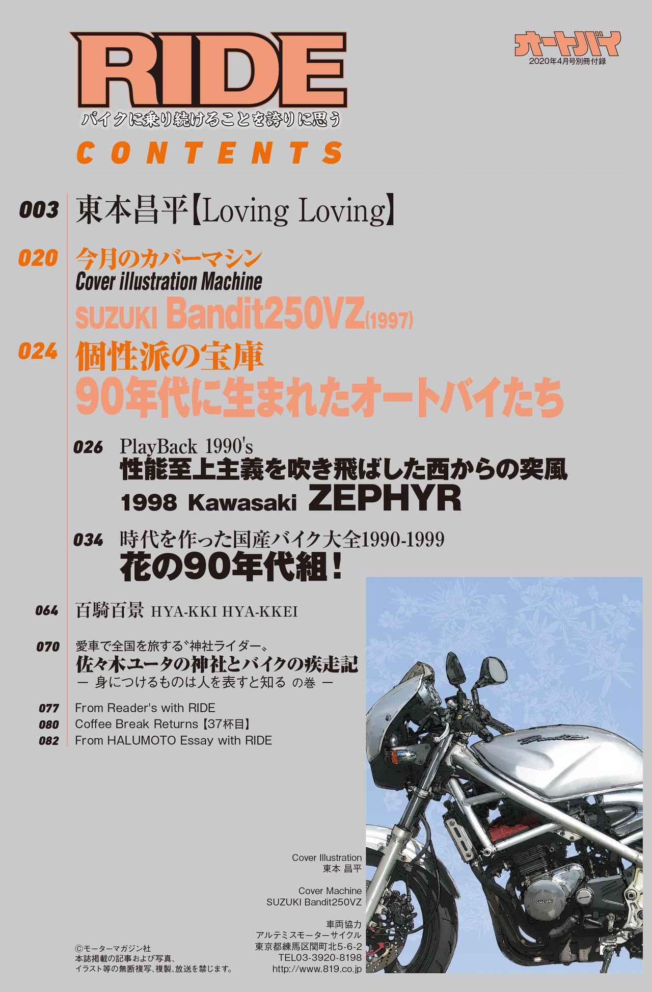 画像2: 続いて「RIDE」。特集は、90年代のオートバイたち!