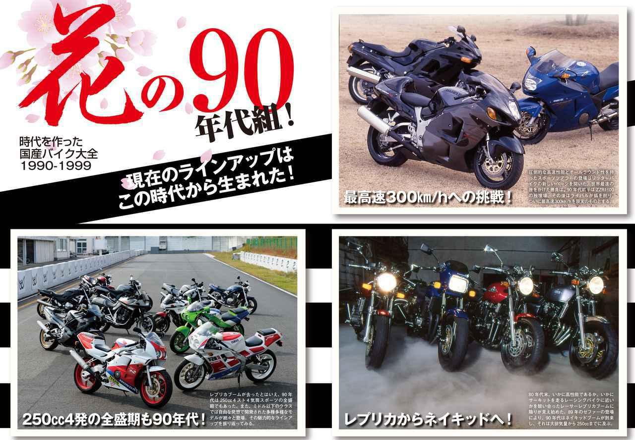 画像4: 続いて「RIDE」。特集は、90年代のオートバイたち!
