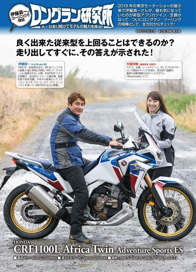 画像2: 3冊セットの特大号!月刊『オートバイ』4月号は2月29日(土)発売! スクープ情報&新型車の試乗インプレが盛りだくさんです!