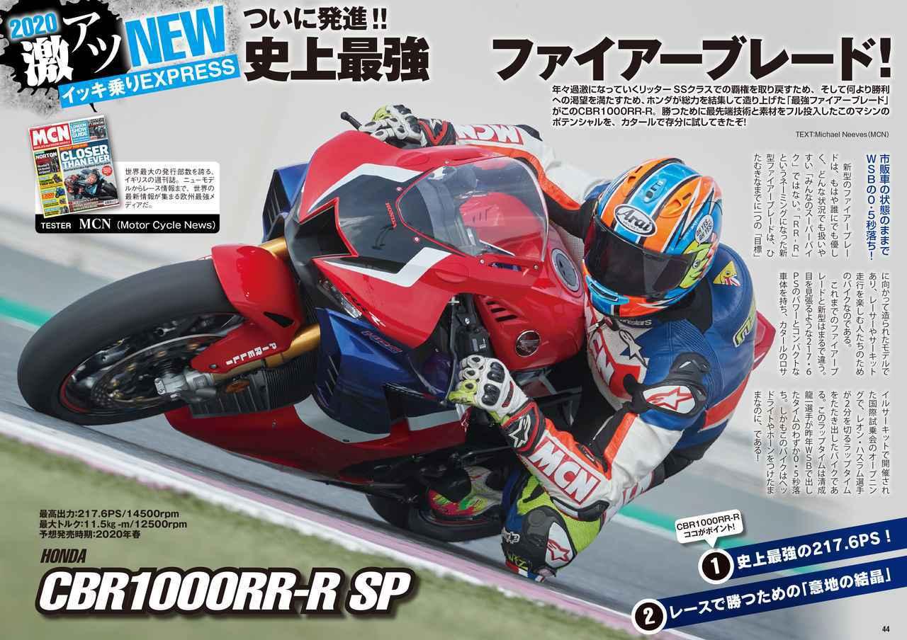 画像: CBR1000RR-R SPの試乗記は、イギリスのバイク週刊誌『MCN』の協力を得たもの。外国人ジャーナリストの書き進め方は、ちょっと目の付け所がちがいますよ。その辺も合わせてお楽しみください。CBR1000RR-R特集は堂々16ページ!
