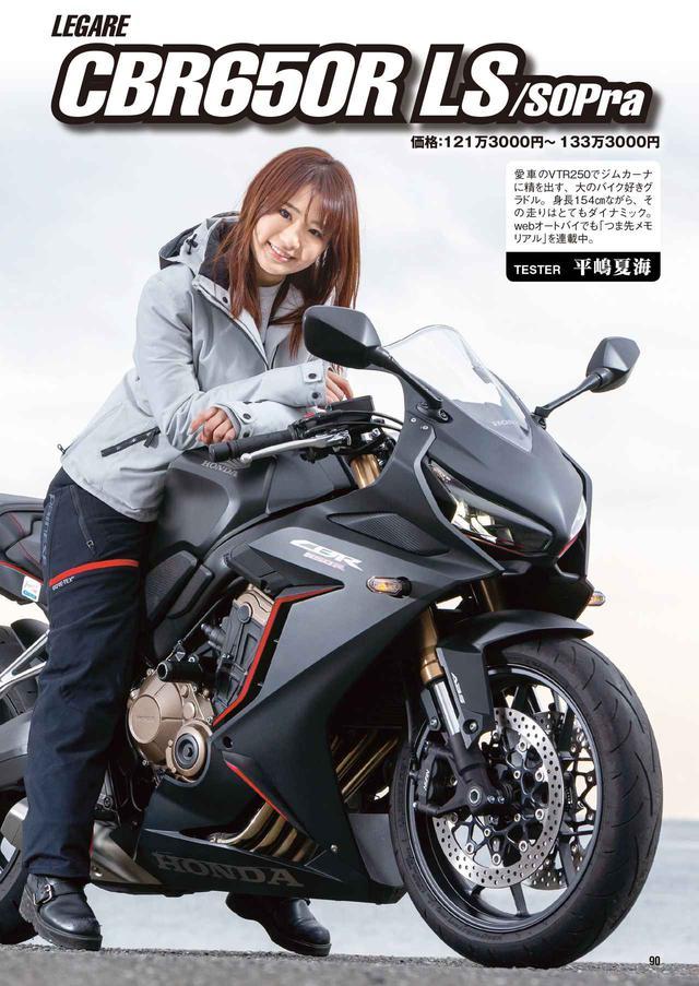 画像: さらに平嶋夏海さんも試乗レポートを担当してくれました。足つきのいいCBR650Rの特別仕様車、彼女がどう感じたかはぜひ本誌で!