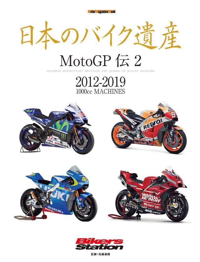 画像: MotoGP黎明期のGPマシンたちを詳細解説した、全2部作でお届けする永久保存版MOOKの第二弾が発売!