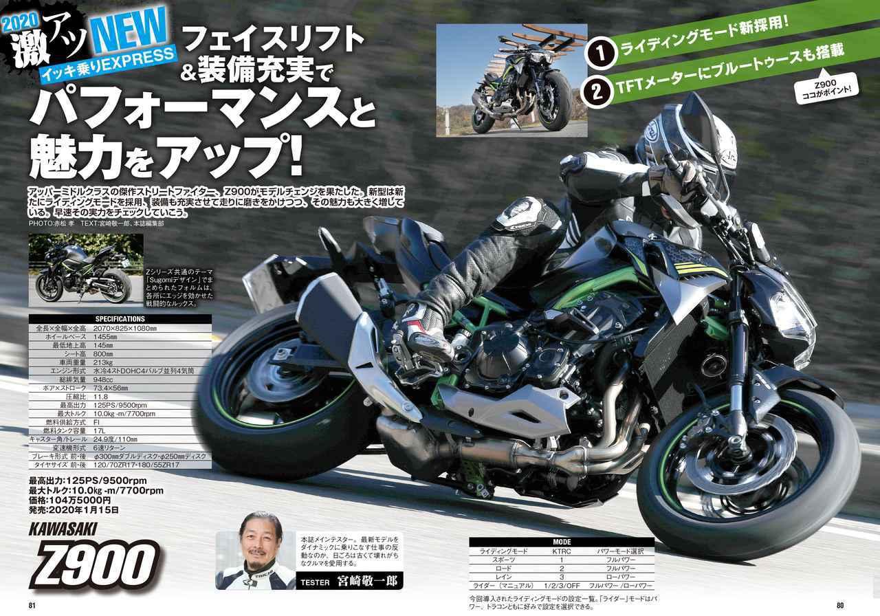 画像: 宮崎敬一郎さんは新型Z900をフルバンク試乗!