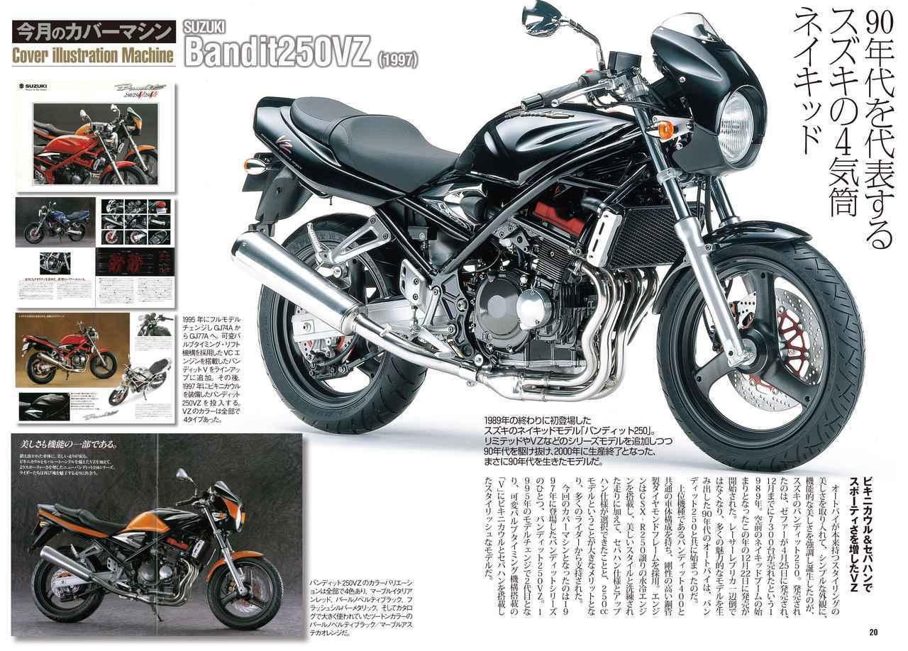 画像3: 続いて「RIDE」。特集は、90年代のオートバイたち!