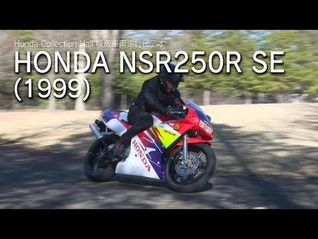 画像: Honda Collection Hall 収蔵車両走行ビデオ HONDA NSR250R SE youtu.be
