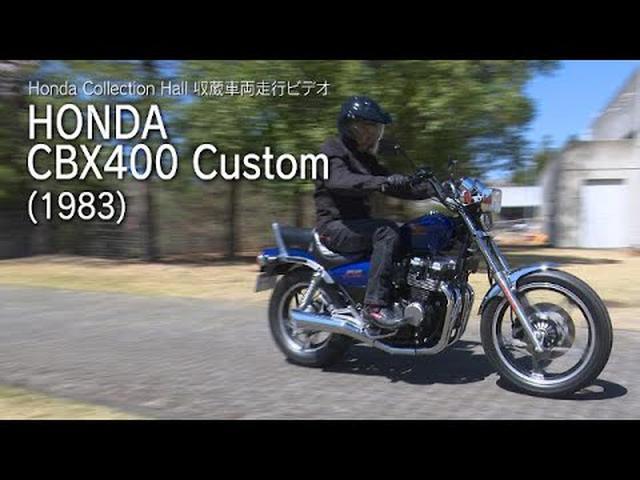 画像: Honda Collection Hall 収蔵車両走行ビデオ HONDA CBX400カスタム youtu.be