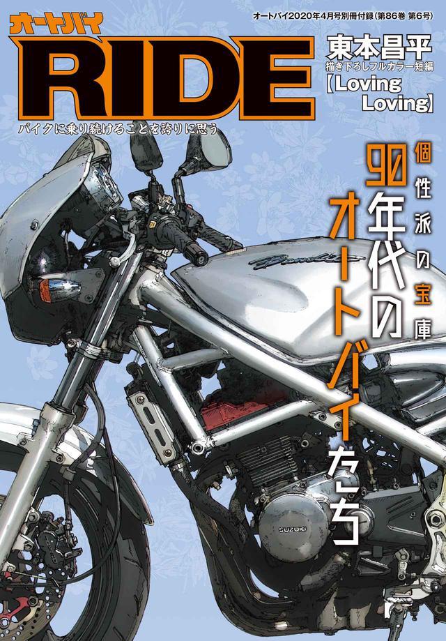 画像1: 続いて「RIDE」。特集は、90年代のオートバイたち!