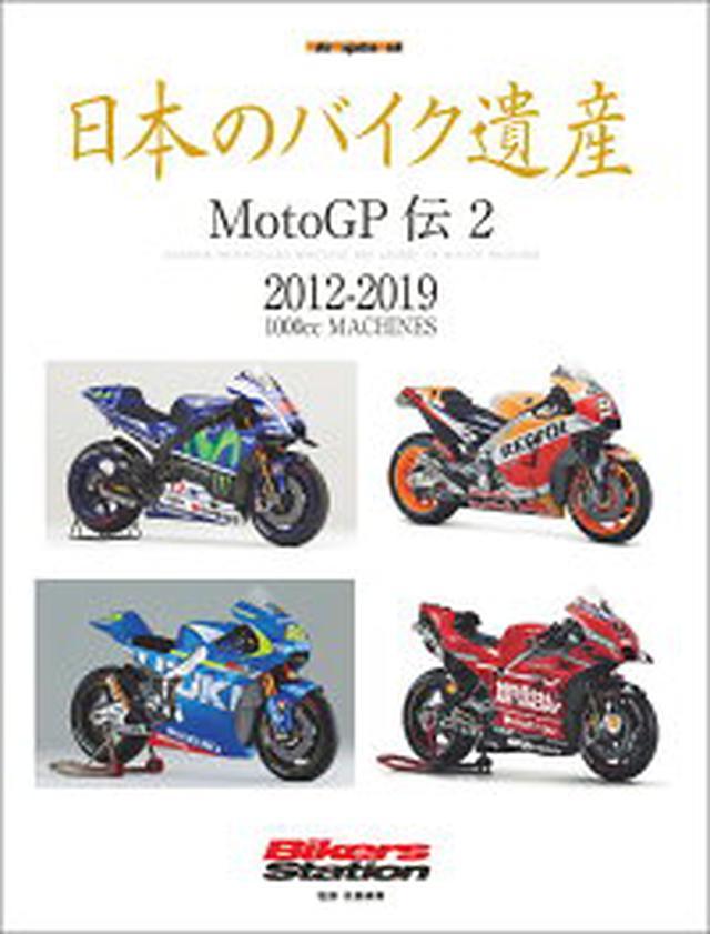 画像: 日本のバイク遺産 MotoGP伝(2) (Motor Magazine Mook)