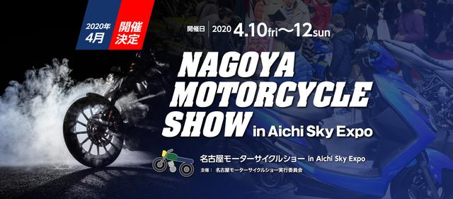 画像: 第1回名古屋モーターサイクルショー