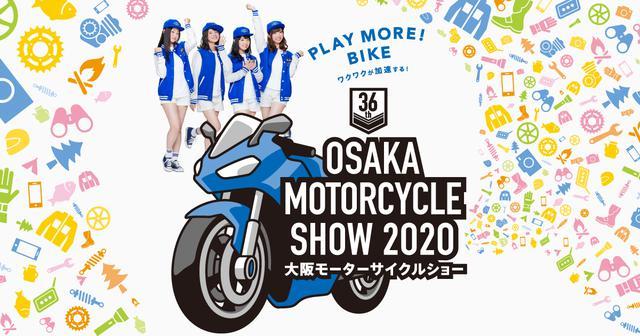 モーター ショー 東京 2020 サイクル