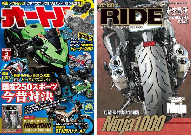 画像: 新旧250ccスポーツバイク大特集! 月刊『オートバイ』3月号 - webオートバイ