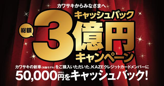 画像: 3億円キャッシュバックキャンペーン | 株式会社カワサキモータースジャパン