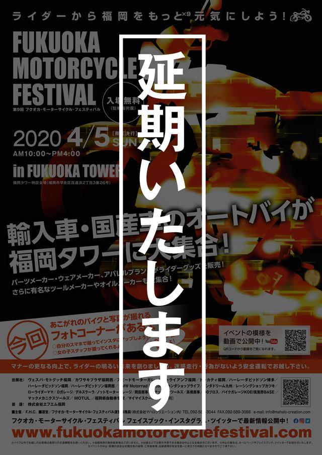 画像: Fukuoka Motorcycle Festival