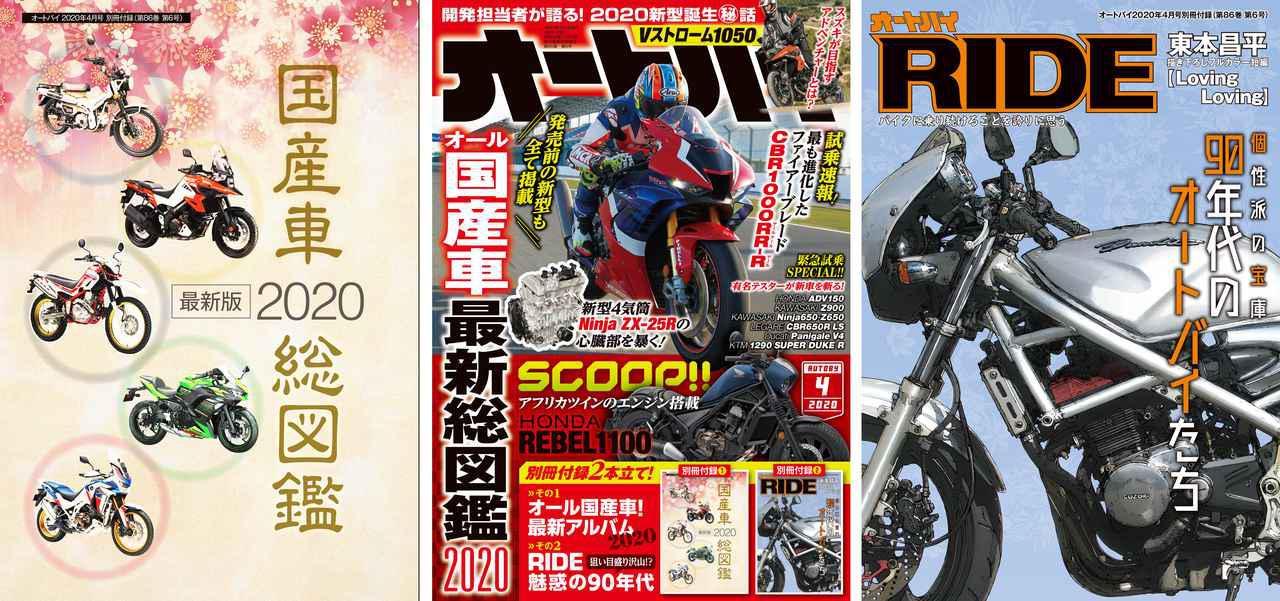 画像: 3冊セットの特大号!月刊『オートバイ』4月号 スクープ情報&新型車の試乗インプレが盛りだくさんです! - webオートバイ