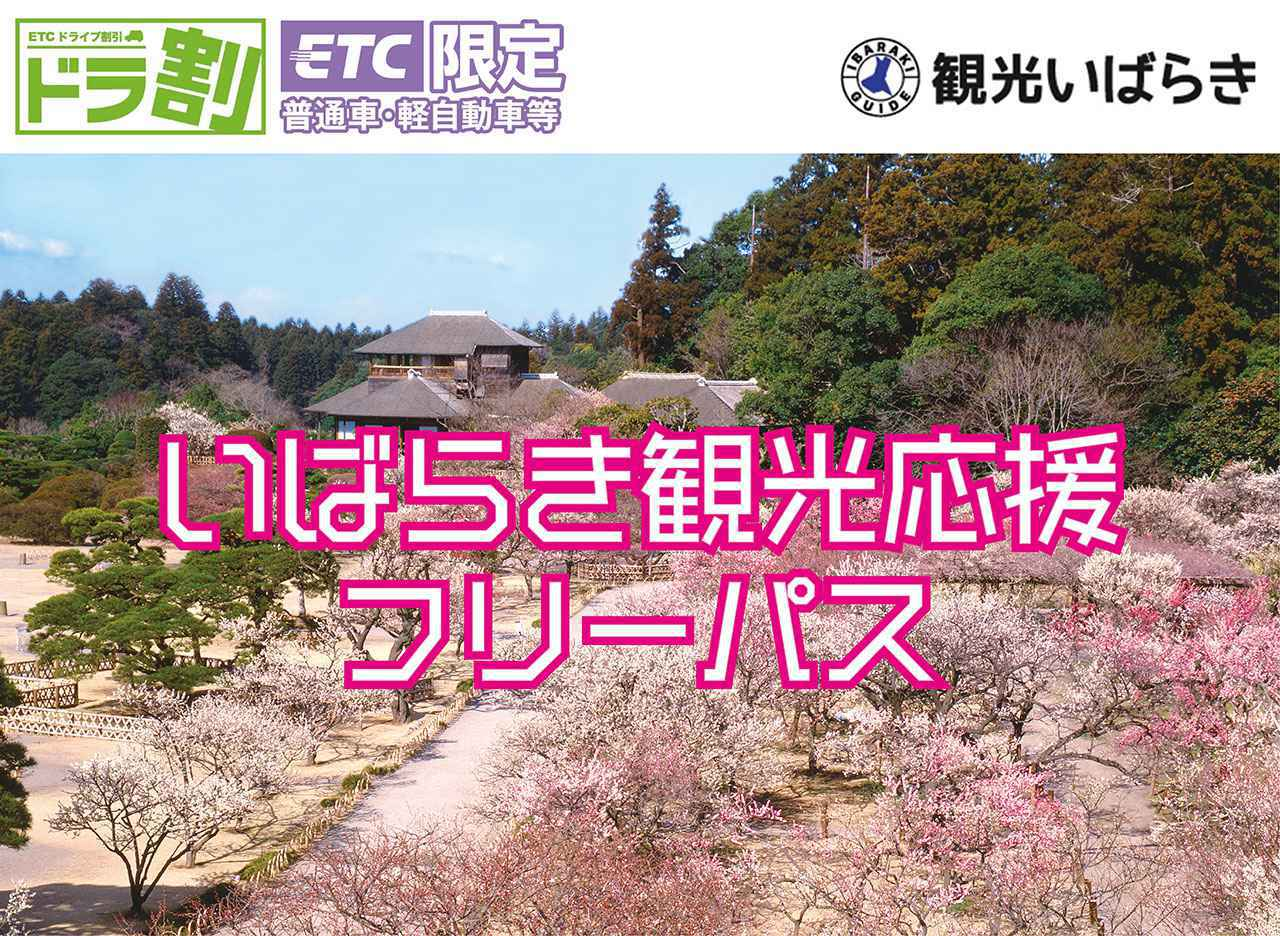 画像: 茨城県「いばらき観光応援フリーパス」 - webオートバイ