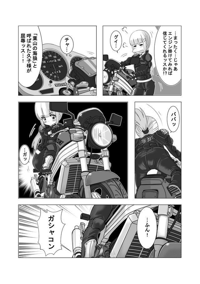 画像8: 【連載】馬場郁子がこよなくバイクを愛す理由(第三話:ギャップ萌えなワケ)作:鈴木秀吉