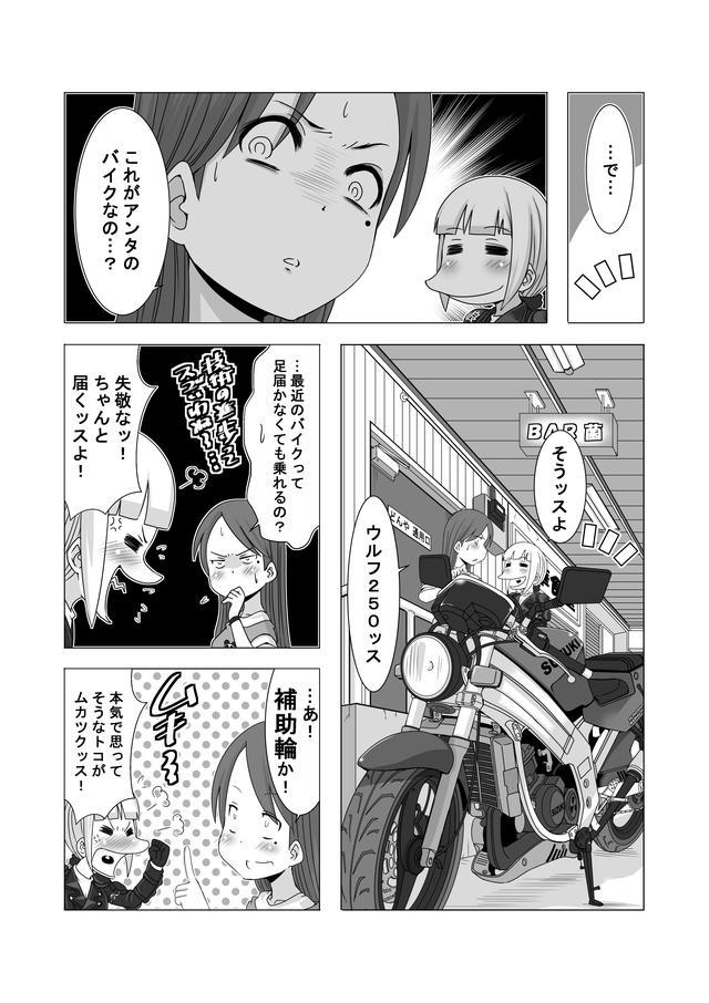 画像7: 【連載】馬場郁子がこよなくバイクを愛す理由(第三話:ギャップ萌えなワケ)作:鈴木秀吉