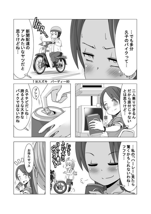 画像4: 【連載】馬場郁子がこよなくバイクを愛す理由(第三話:ギャップ萌えなワケ)作:鈴木秀吉