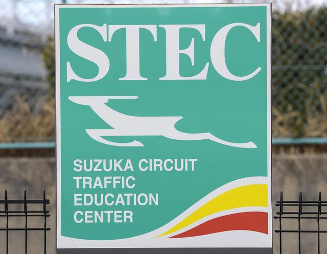 画像2: ライディングスクールの聖地、それがSTEC
