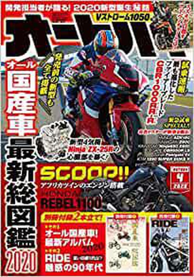 画像: オートバイ 2020年4月号 [雑誌] | オートバイ編集部 |本 | 通販 | Amazon