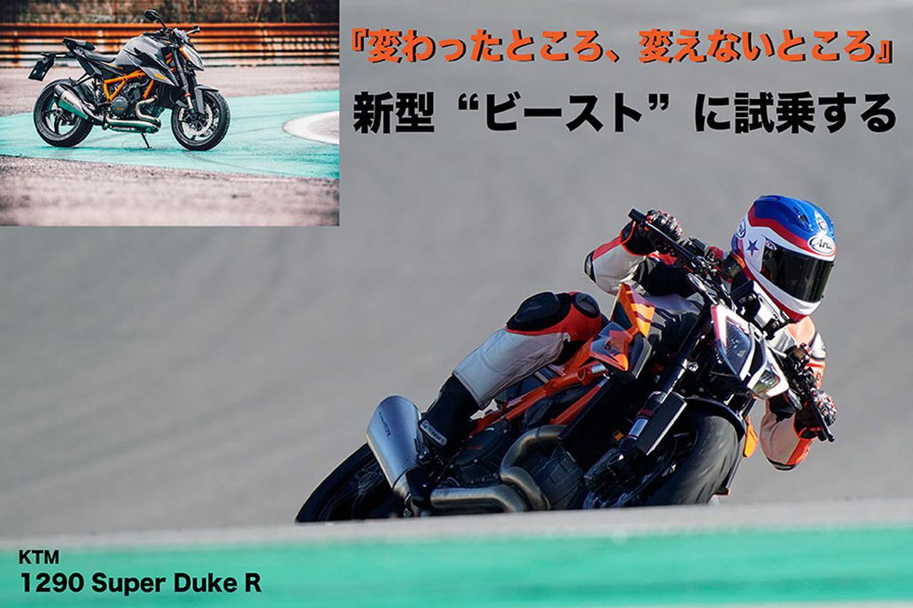 """画像: 『変わったところ、変えないところ』。KTMの新型""""ビースト""""に試乗する   WEB Mr.Bike"""