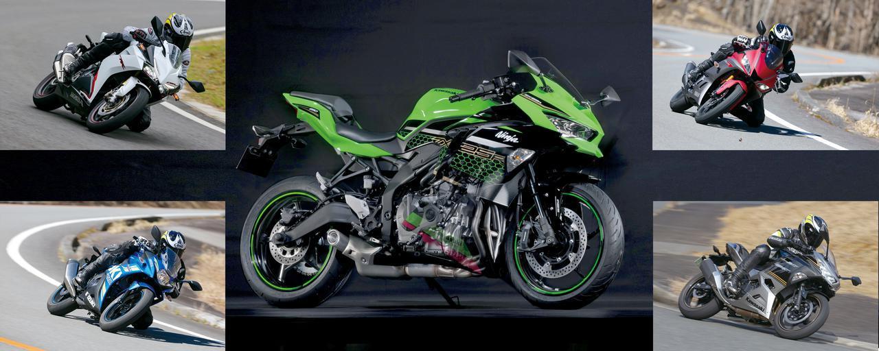 画像: 【250ccスポーツバイク比較検証】Ninja ZX-25R・CBR250RR・YZF-R25・Ninja250・GSX250R〈エンジン&メカニズム編〉 - webオートバイ