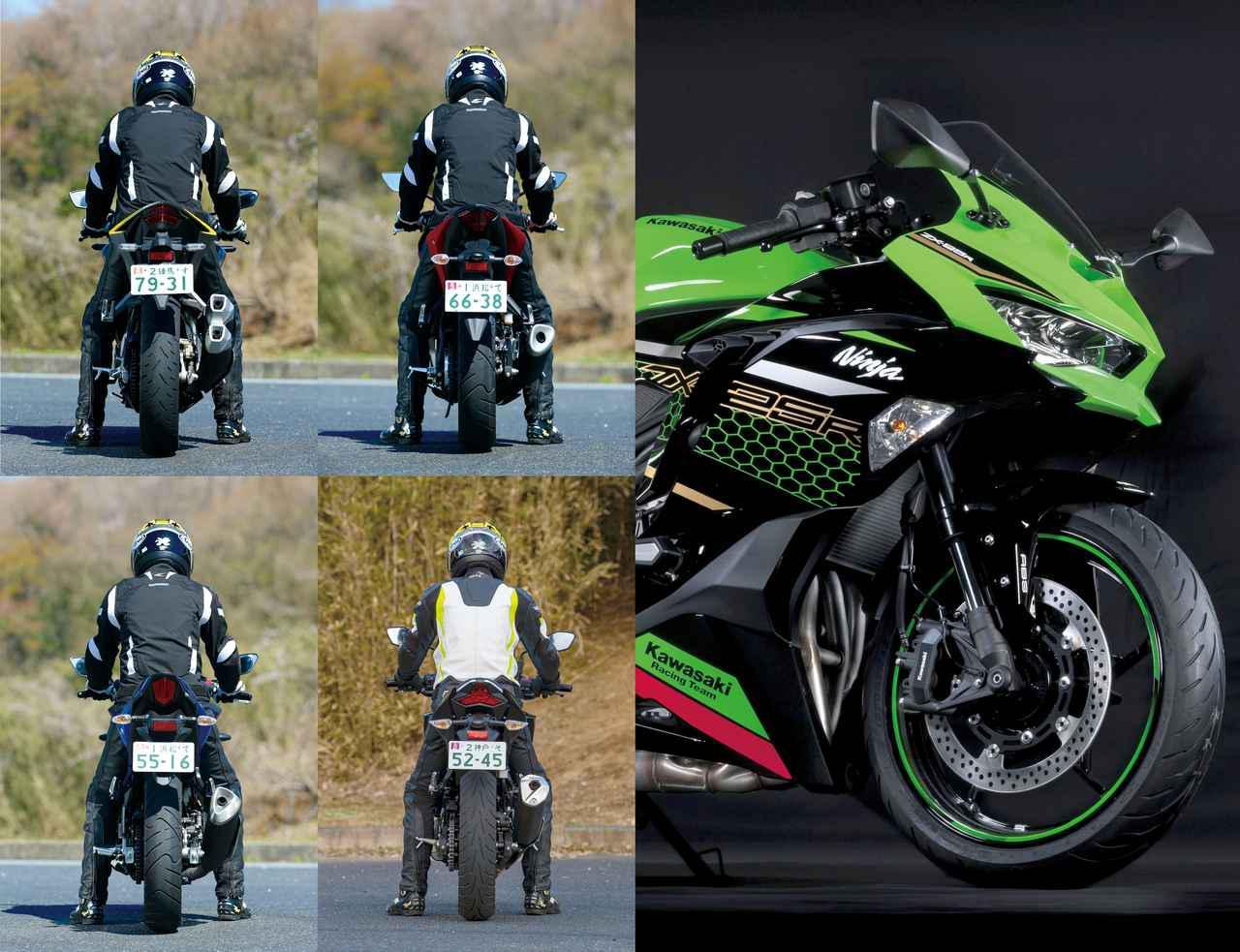 画像: 【250ccスポーツバイク比較検証】Ninja ZX-25R・CBR250RR・YZF-R25・Ninja250・GSX250R〈装備・メーター・足つき性編〉 - webオートバイ
