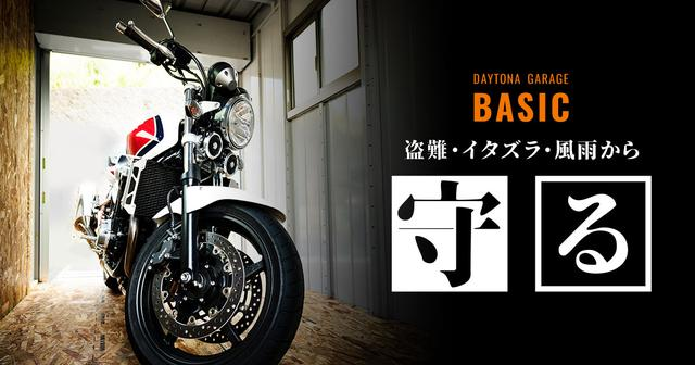 画像: デイトナガレージ ベーシック サイズ・料金表|バイク専用ガレージ 車庫|デイトナモーターサイクルガレージ