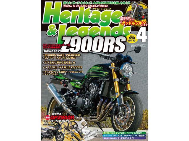 画像: 巻頭特集はKAWASAKI「Z900RS」ネオ・ジャパンスタンダードのカスタム最新情報! 月刊『ヘリテイジ&レジェンズ』4月号 - webオートバイ