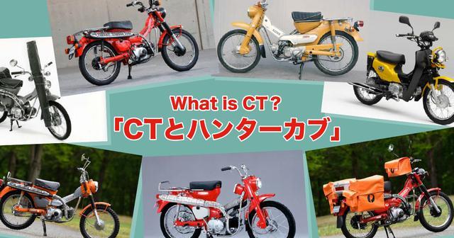 画像: What is CT?「CTとハンターカブ」|Honda|SUPER CUB FANSITE|スーパーカブファンのためのポータルサイト