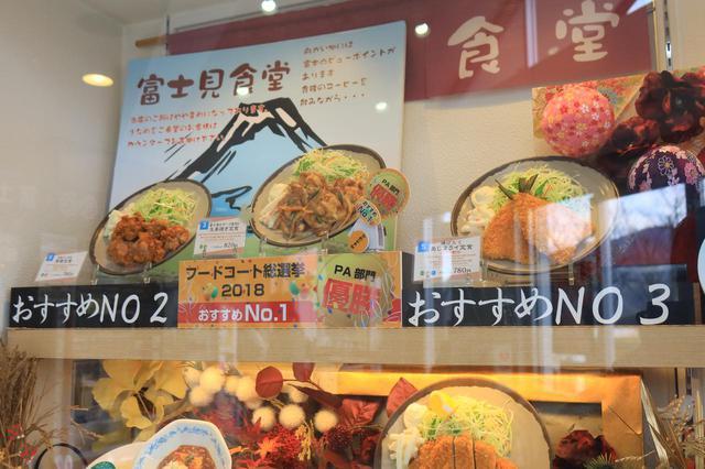 画像4: 鮎沢PA(上り)にはシャワーがある! 生姜焼き定食が美味い!