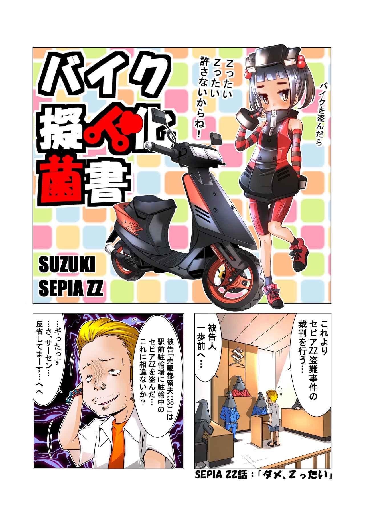 画像1: 『バイク擬人化菌書』単行本 第1〜5巻、好評発売中!
