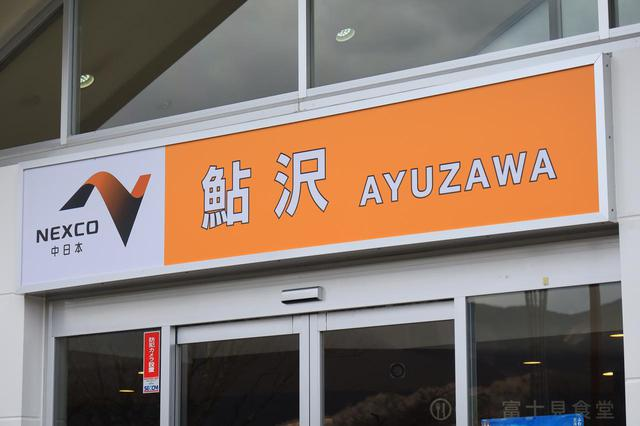 画像1: 「鮎沢PA」とかいうプロ仕様の神パーキングエリア。〈ご飯・味噌汁おかわり自由〉の愛すべき食堂【おすすめSA・PA・道の駅】
