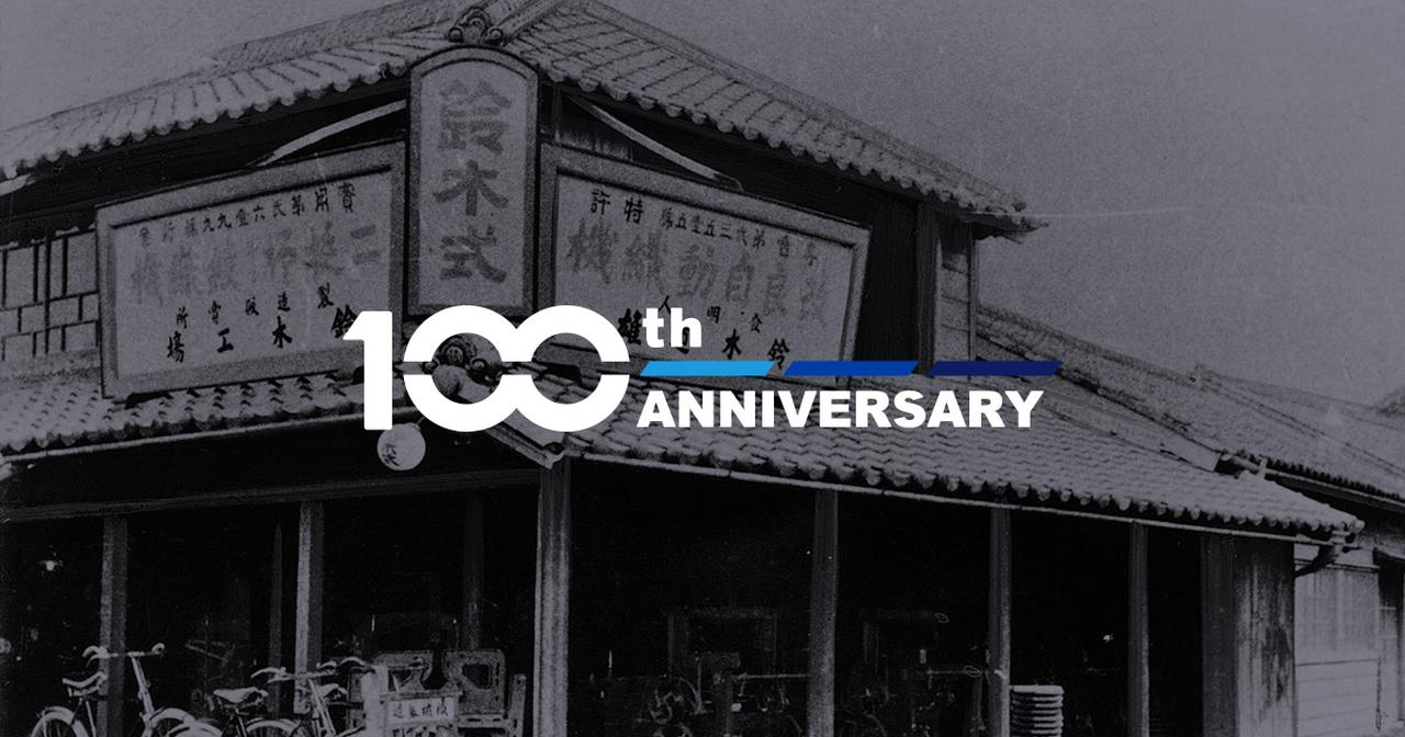画像1: スズキ100周年記念サイト