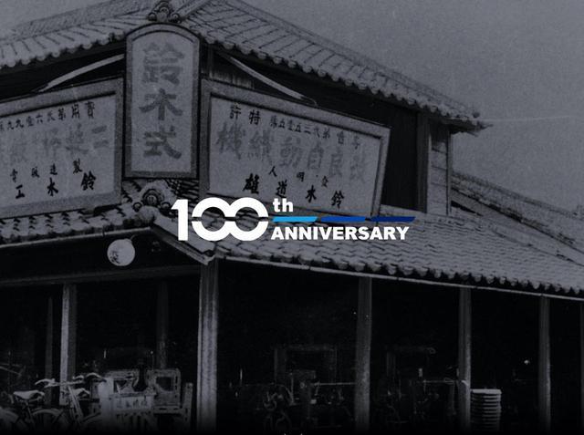 画像: 今から100年前の大正9年の3月15日に、遠州・浜名郡天神町村(=現 浜松市)に鈴木式織機製作所が誕生しました。