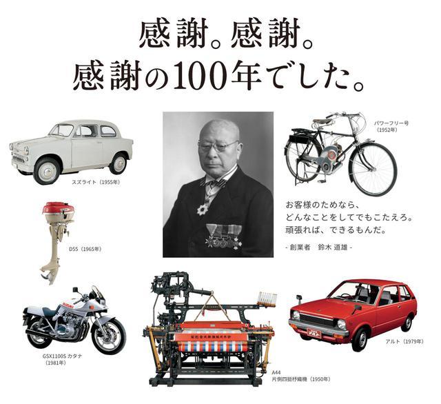 画像: 機織機から始まり、スズキがこれまで製造してきたクルマやバイクの歴史がわかる内容になっています。