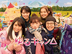 画像: Amazon.co.jp: ゆるキャン△を観る | Prime Video