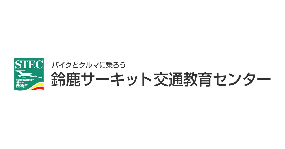 画像1: 鈴鹿サーキット|STEC