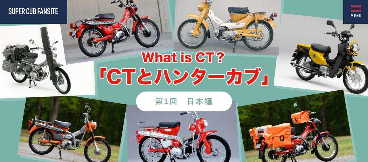 画像: ホンダ「CT125 ハンターカブ」の『CT』って何? これまでどんなモデルがあったのか〈SUPER CUB FANSITE〉で歴史を紹介 - webオートバイ